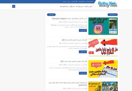 لقطة شاشة لموقع باهي نت بتاريخ 19/01/2021 بواسطة دليل مواقع روكيني