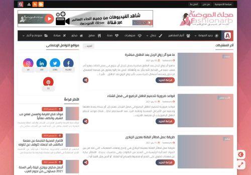لقطة شاشة لموقع مجلة الموضة | fashionarb بتاريخ 19/01/2021 بواسطة دليل مواقع روكيني
