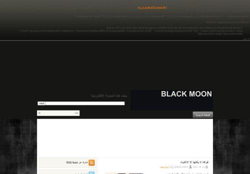 لقطة شاشة لموقع Black moon بتاريخ 19/01/2021 بواسطة دليل مواقع روكيني