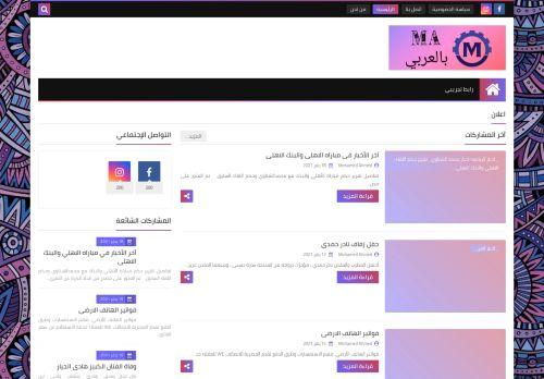 لقطة شاشة لموقع MAبالعربي بتاريخ 19/01/2021 بواسطة دليل مواقع روكيني