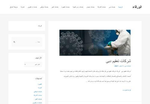 لقطة شاشة لموقع الورقاء للتعقيم والتطهير بتاريخ 19/01/2021 بواسطة دليل مواقع روكيني