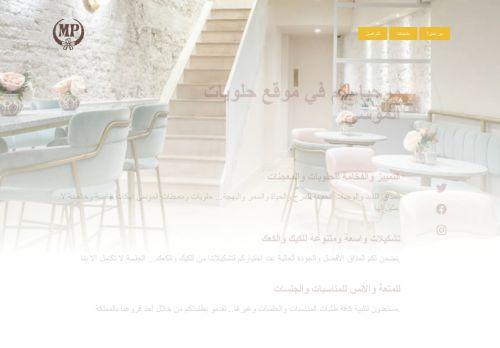 لقطة شاشة لموقع حلويات الموسى بتاريخ 28/01/2021 بواسطة دليل مواقع روكيني