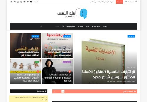 لقطة شاشة لموقع علم النفس بالعربي بتاريخ 12/02/2021 بواسطة دليل مواقع روكيني