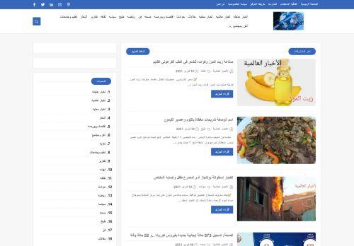 لقطة شاشة لموقع الأخبار العالمية لمستقبل أكثر إشراقاً بتاريخ 14/02/2021 بواسطة دليل مواقع روكيني