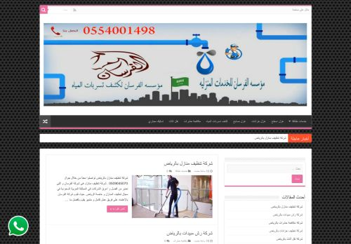 لقطة شاشة لموقع شركة الفرسان بتاريخ 14/02/2021 بواسطة دليل مواقع روكيني