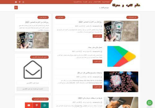 لقطة شاشة لموقع Infologie بتاريخ 14/02/2021 بواسطة دليل مواقع روكيني
