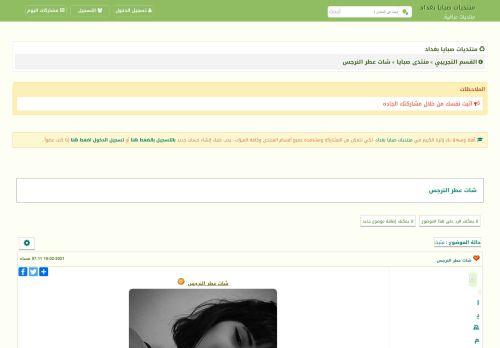 لقطة شاشة لموقع شات عطر النرجس بتاريخ 14/02/2021 بواسطة دليل مواقع روكيني