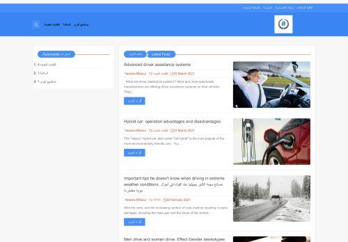 لقطة شاشة لموقع Rifa Auto technologies بتاريخ 03/03/2021 بواسطة دليل مواقع روكيني