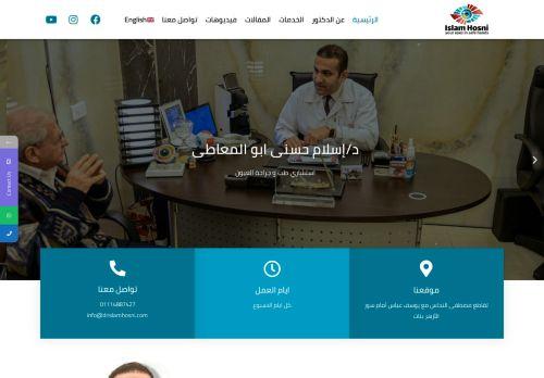 لقطة شاشة لموقع موقع دكتور إسلام حسني بتاريخ 03/03/2021 بواسطة دليل مواقع روكيني