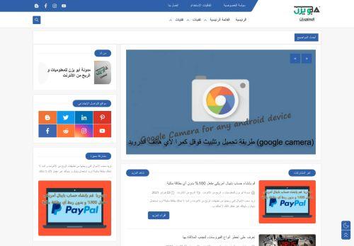 لقطة شاشة لموقع مدونة أبو يزن للمعلوميات و الربح من الأنترنت بتاريخ 04/03/2021 بواسطة دليل مواقع روكيني