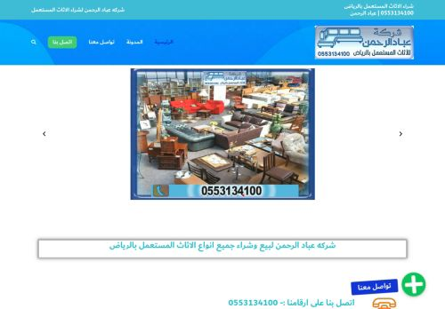 لقطة شاشة لموقع شركة شراء اثاث مستعمل بالرياض بتاريخ 04/03/2021 بواسطة دليل مواقع روكيني