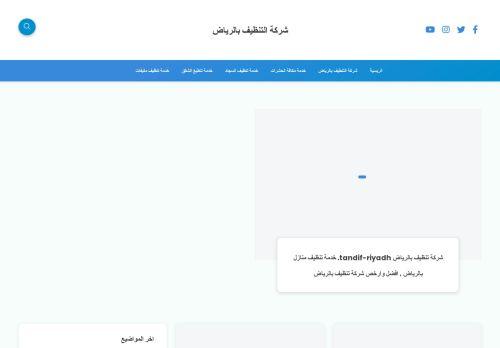 لقطة شاشة لموقع شركة التنظيف بالرياض بتاريخ 04/03/2021 بواسطة دليل مواقع روكيني