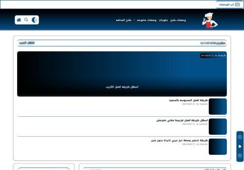 لقطة شاشة لموقع الإسراء AL Esraa - وصفات طبخ بتاريخ 04/03/2021 بواسطة دليل مواقع روكيني