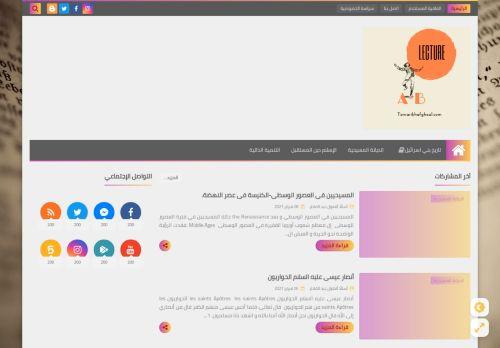 لقطة شاشة لموقع Tawarikh Afghoul - Religions search بتاريخ 05/03/2021 بواسطة دليل مواقع روكيني