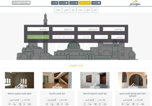 لقطة شاشة لموقع صوبكم للتسويق العقاري بتاريخ 05/03/2021 بواسطة دليل مواقع روكيني